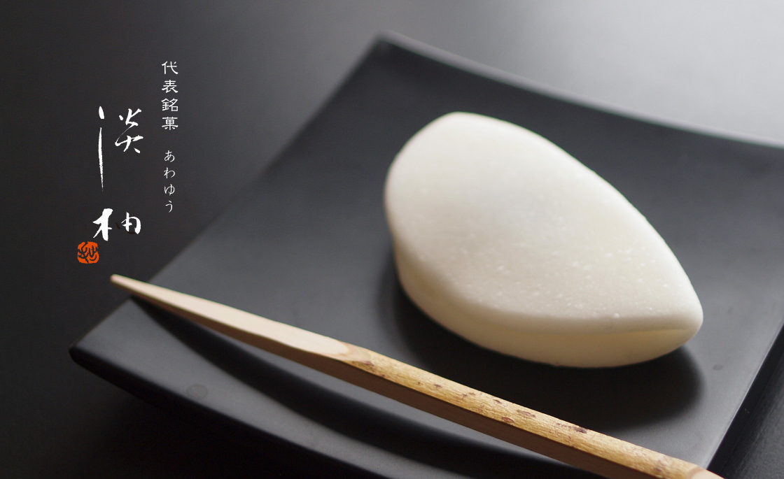 茜庵の原点のお菓子「淡柚(あわゆう)」
