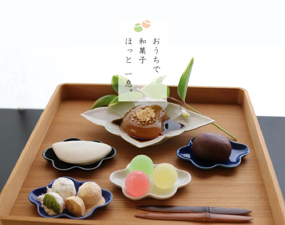 おうちで和菓子