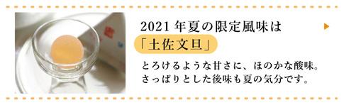 2021年夏の限定風味は「土佐文旦」